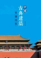 中國古典建築常識問答