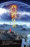 鬥戰狂潮(第十卷):命運位面