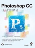 Photoshop CC從入門到精通(第二版)附光碟