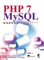 PHP 7 與MySQL基礎學習教室:PHP與MySQL/Mariadb、HTML 5完美整合方案(附光碟)