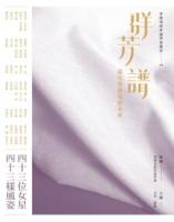 群芳譜:當代香港電影女星