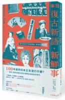 日本復古新語‧新鮮事:從日本老年代學新語彙、新風俗、新知識(1書1MP3)