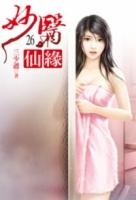 妙醫仙緣26
