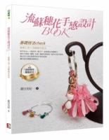 流蘇穗花手感設計BOOK