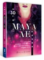 用3D打造MAYA . AE 的視覺饗宴