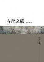 古音之旅(修訂再版)