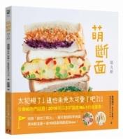 萌斷面:引爆IG熱門話題!2016年日本討論度No.1的食譜書!