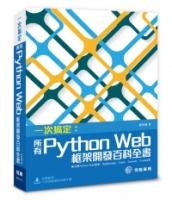 一次搞定:所有Python Web框架開發百科全書 最完整Python Web框架,包括Django、Flask、Tornado、Twisted等
