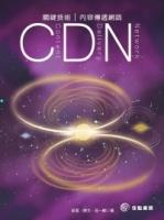 關鍵技術:CDN內容傳遞網路