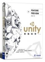 Unity實戰教學 第2版