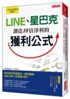 LINE、星巴克創造10倍淨利的獲利公式:如何運用財務報表、銷售數據,達成100%的業績目標?