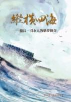 縱橫四海:船長‧引水人的築夢傳奇