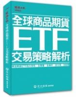 全球商品期貨ETF交易策略解析