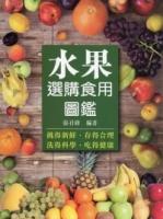 水果選購食用圖鑑