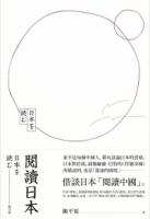閱讀日本(增訂版)