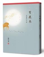 有鹿來:京都的日常