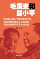 毛澤東和鄧小平
