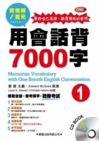 用會話背7000字(1)(含CD1片)