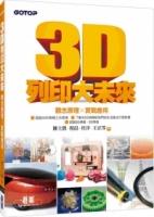 3D列印大未來--觀念原理X實戰應用