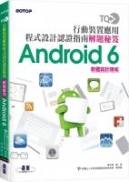 TQC+行動裝置應用程式設計認證指南解題秘笈:Android 6