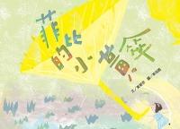 菲比的小黃傘 (注音版)(品格教育繪本-情緒)