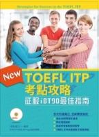 TOEFL ITP考點攻略:征服iBT90最佳指南(附MP3)