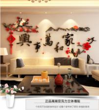 CNY 3D Wall Sticker 家和万事兴