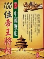 中國歷史100位帝王將相(圖文版)