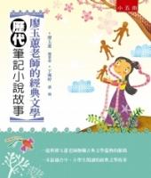 廖玉蕙老師的經典文學:歷代筆記小說故事(2版)