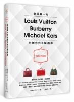 全球第一的LV、Burberry、Michael Kors名牌包代工製造商:SIMONE