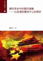 國民革命中的農民運動:以武漢政權為中心的探討