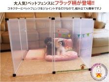 Transparent Modern Playpen