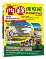 自助遊一本就GO!西藏深度遊最強地圖導航書:完全圖解,本書抵過眾多導航APP,一個景點配一張地圖,免上網就能查吃喝玩樂購的最佳點