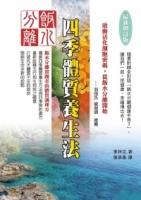 飯水分離之四季體質養生法〔最新增訂版〕