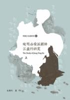 晚明公安派副帥江盈科研究(上下)