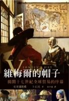 維梅爾的帽子:揭開十七世紀全球貿易的序幕