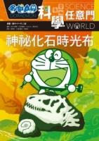 哆啦A夢科學任意門15:神祕化石時光布