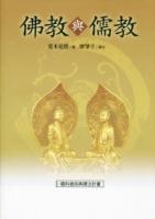 佛教與儒教(二版)