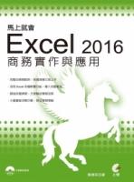 馬上就會Excel 2016商務實作與應用(附光碟)