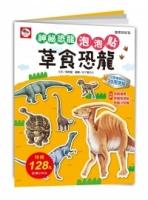 神祕恐龍/草食恐龍泡泡貼(內附恐龍場景、可重複撕貼恐龍泡泡貼、恐龍小知識)