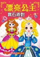 漂亮公主:寶石派對(新版)