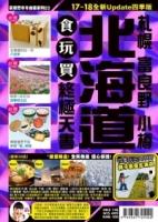 北海道食玩買終極天書2017-18版(札幌 富良野 小樽)