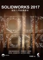 SOLIDWORKS 2017 設計入門經典教材(附光碟)