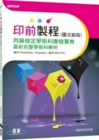 印前製程丙級檢定學術科應檢寶典最新版(適用Photoshop / Illustrator)(附DVD一片)