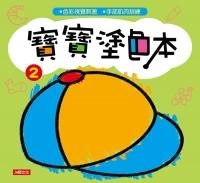 寶寶塗色本(2)(更新版)