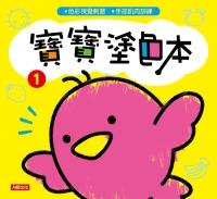 寶寶塗色本(1)(更新版)