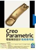 Creo Parametric電腦輔助設計:進階應用篇