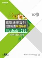 TQC+電腦繪圖設計認證指南解題秘笈Illustrator CS6