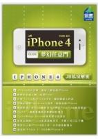 iPhone 4 夢幻任意門:JB私房解密