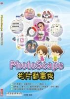 PhotoScape相片動畫秀(附光碟)